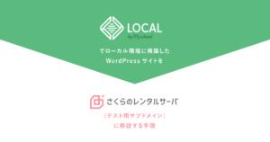 Local by flywheelでローカル環境に構築したサイトをさくらのレンタルサーバ(テスト用サブドメイン)に移設する手順