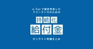 e-Taxで確定申告したフリーランスのための持続化給付金オンライン申請まとめ